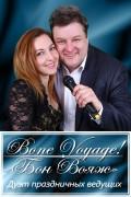 Дуэт Бон Вояж. Каталог свадебных ведущих.